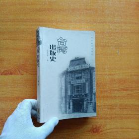 台湾出版史  小16开【内页干净】