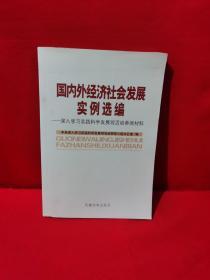 国内外经济社会发展案例选编:深入学习实践科学发展观活动参阅材料