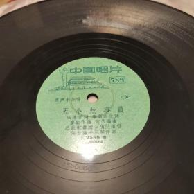 五个炊事兵,黑胶木唱片