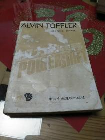 《权力的转移》1991年2月1版1印