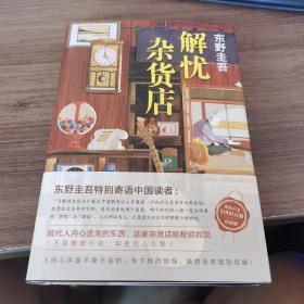 东野圭吾:解忧杂货店(简体中文1000万册纪念版)
