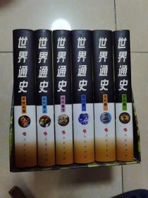 世界通史(6卷本)全六册精装16开