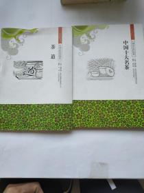茶道,中国十大名茶(两册)