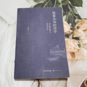 探索未知的诗学当代批评家诗人和他们的诗