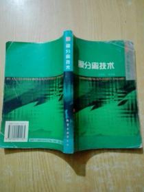 膜分离技术/化学工程新技术丛书