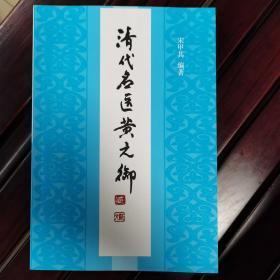 清代名医黄元御(印数1000册)