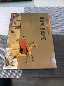 中国古代体育习俗
