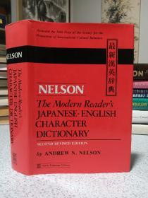 1994年,英文原版精装带书衣,厚册好品,尼尔森最新汉英辞典,the modern reader's Japanese-English character dictionary