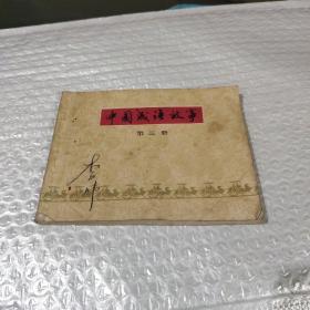 中国成语故事连环画 第三册