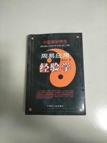 中国易学博览 周易应用经验学 库存书 参看图片
