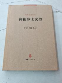 闽南乡土民俗