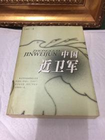 中国近卫军(最新修订版)