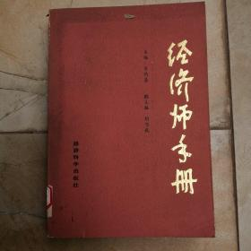 经济师手册