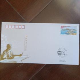 2015年孙传哲诞生一百周年纪念封1枚(PFN2015-2)
