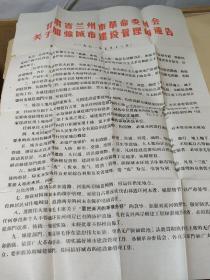 甘肃省兰州市革命委员会关于加强城市建设管理的通告【宽50cm、长77cm】1971年