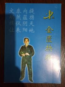 金匮抉微—卢氏结构基础功法(内附手稿2份)