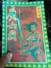 卫斯理么幻系列大剑师传奇(1一11卷当中缺第五卷)包邮