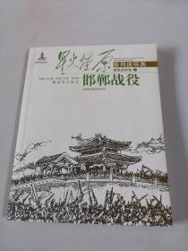 星火燎原系列连环画·解放战争卷2:邯郸战役