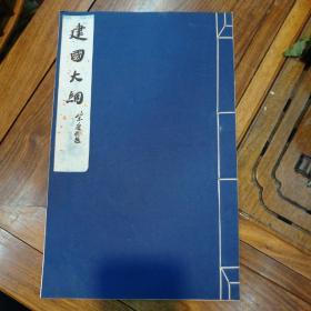 孙中山遗墨   建国大纲,珂罗版1956年第一版第二次印刷。