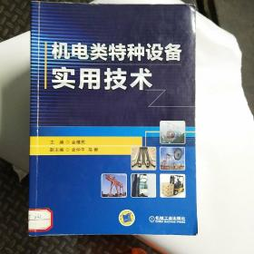 机电类特种设备实用技术
