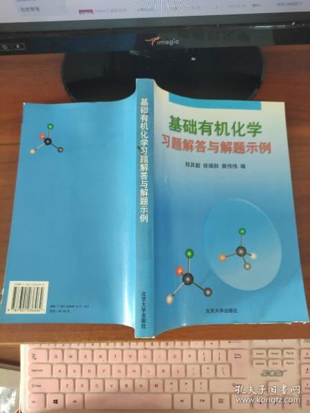 基础有机化学习题解答与解题示例 邢其毅  著 北京大学出版社