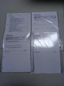 维修手册 技术附页 上海桑塔纳3000轿车维修手册   电路图  五档手动变速箱2P  BKT  BKU 发动机   收音机  .四本合售