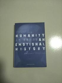 人性 情绪的历史 库存书 参看图片