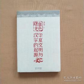 血色曙光:华夏文明与汉字的起源