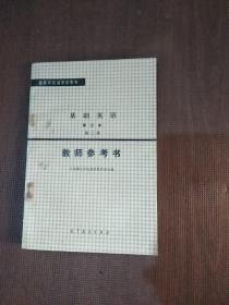 基础英语修订本第二册教师参考书