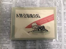 人民公敌蒋介石,小人书,连环画