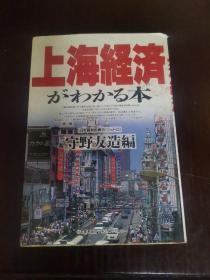 上海经济がわかる本(日文)
