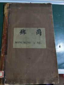 民國早期《碑禹》中外文,紀念碑,最古老的銘文來自中國,其次是三十---兩種形式的古代漢字,次書稀少一圖為準!
