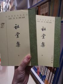 祖堂集:中国佛教典籍选刊
