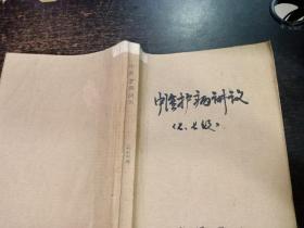 中医护病讲义:七.七级.武汉中医中药教研室油印讲义教材.1977年。