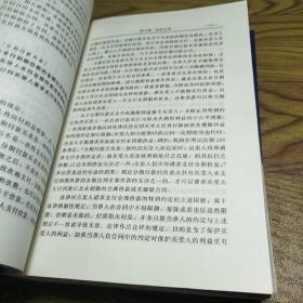 合同法及司法解释条文释义(上下)