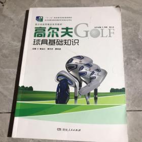 高尔夫球具基础知识