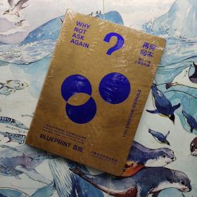 何不再问:蓝图 Why Not Ask Again: Blue Print:第十一届上海双年展导览册 Guidebook of 11th Shanghai Biennale