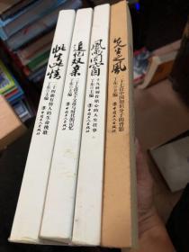 丁东 背影书系:风雨同窗、追忆双亲、此生此情 先生之风(4本合售)