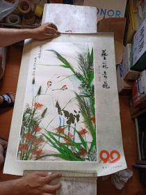 挂历:1992年 艺苑奇葩(13张全)