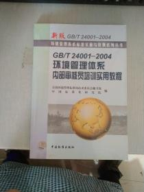 GB/T24001-2004环境管理体系内部审核员培训实用教程