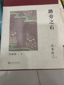日本经典文库:路旁之石