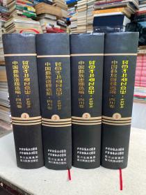 中国彝族谱牒选编・四川卷(全四册-大16开精装本)