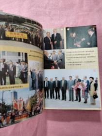 枫叶之国恳亲行 作者签名本 精装版