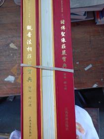 中国传统佛菩萨画像系列宝库观音法相藏宝典  全三册