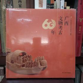 广西文物考古60年(精)