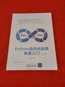 Python自动化运维快速入门(第2版)