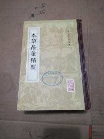 本草品汇精要   (馆藏)
