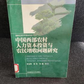 中国西部农村人力资本投资与农民增收问题研究