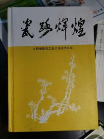 瓷路辉煌_江西省陶瓷工业公司经销公司