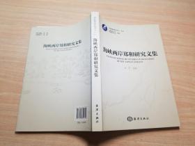 海峡两岸郑和研究文集